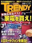 TRENDY201101-150px.jpg