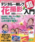 2010nyumon-hana-150px.jpg