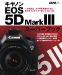 5D-3mook-150px.jpg