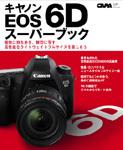 6D-mook-150px.jpg