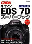7D-2012-150px.jpg