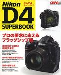 D4-mook-150px.jpg