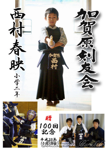 西村春映100回記念.jpg