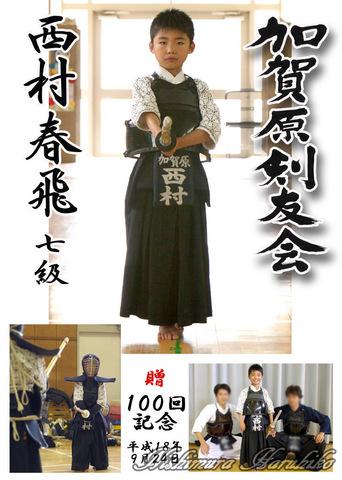 西村春飛100回記念.jpg