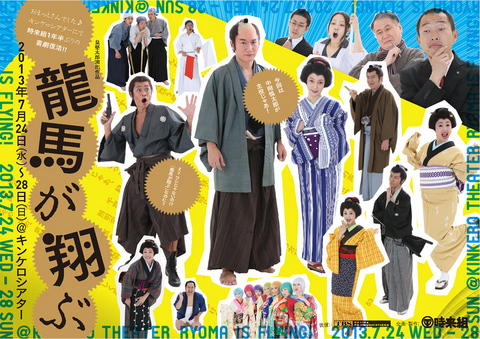 ryoumagatobu.jpg