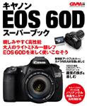 EOS60D-mook-150px.jpg