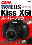 Kiss X6i s-mook-h-150px.jpg
