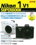 Nikon1 V1 mook-150px.jpg