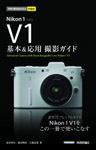 Nikon 1V1 gihyo-150px.jpg