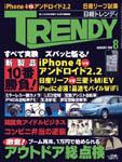 TRENDY201008-150px.jpg