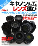 canon_lens_mook-150px.jpg