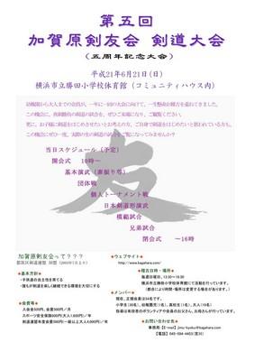 chirashi-no5.jpg