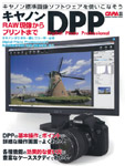dpp-mook2010-150px.jpg