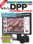 dpp-mook2012-150px.jpg