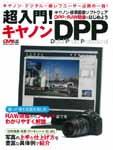 dpp2009-150px.jpg