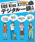 eos kiss x7 2013-150px.jpg
