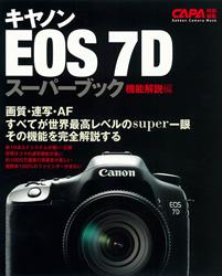 eos7d-mook-250px.jpg