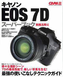 eos7d-mook2-250px.jpg