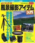 fukei-item-mook-150px.jpg