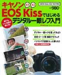 kissx3-mook150px.jpg