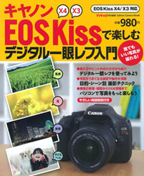 kissx4mook-250px.jpg