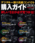 kounyu2010-150px.jpg