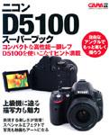 nikon-d5100-mook-150px.jpg