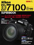 nikon D7100 mook-150px.jpg