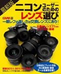 nikon_lens_mook-150px.jpg