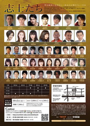 shishitachi_ura2018.jpg